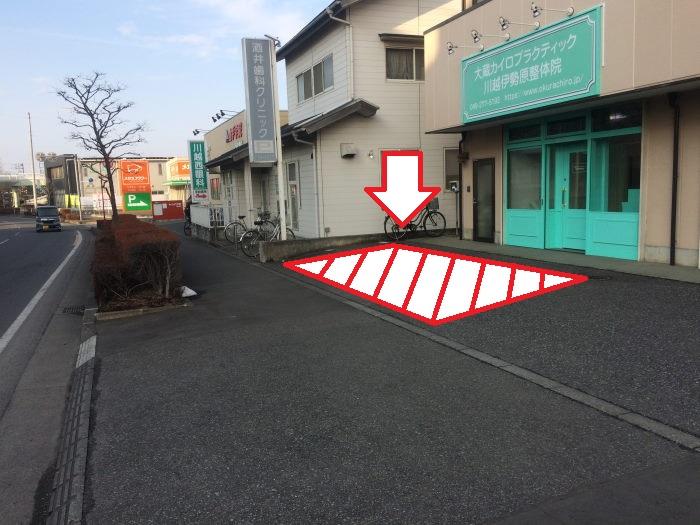 大蔵カイロ川越伊勢原整体院の外観正面駐車場の状況1