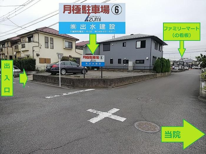 大蔵カイロ川越伊勢原整体院の駐車場1