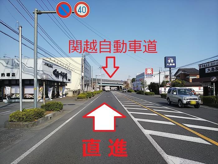 大蔵カイロ川越伊勢原整体院への県道・笠幡からの道案内1