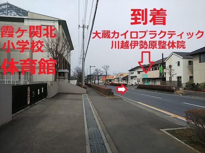 大蔵カイロ川越伊勢原整体院への県道・西川越・笠幡からの道案内3