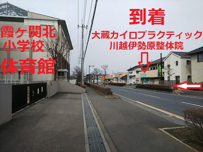 大蔵カイロ川越伊勢原整体院バス停からの道案内4