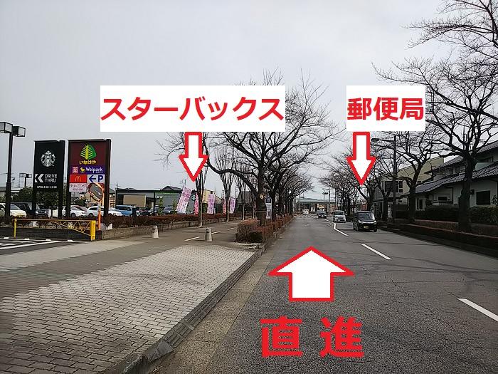 大蔵カイロ川越伊勢原整体院への鶴ヶ島市からの道案内1