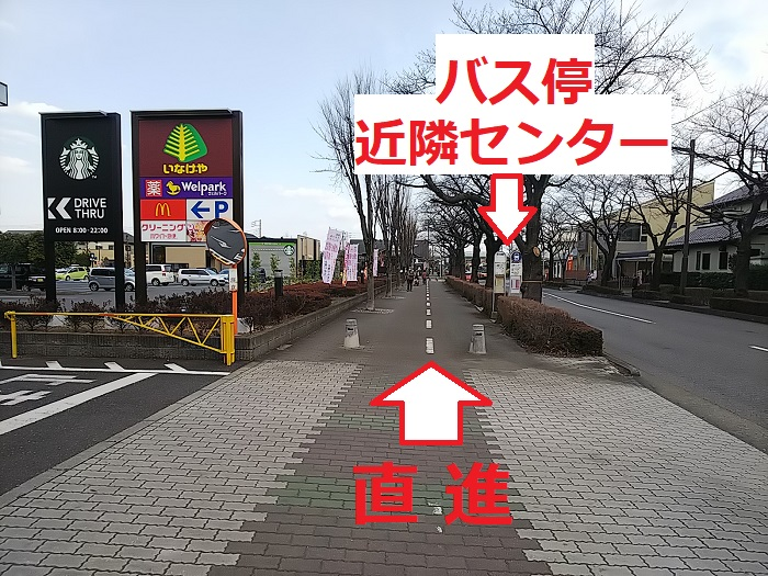 大蔵カイロ川越伊勢原整体院バス停からの道案内1