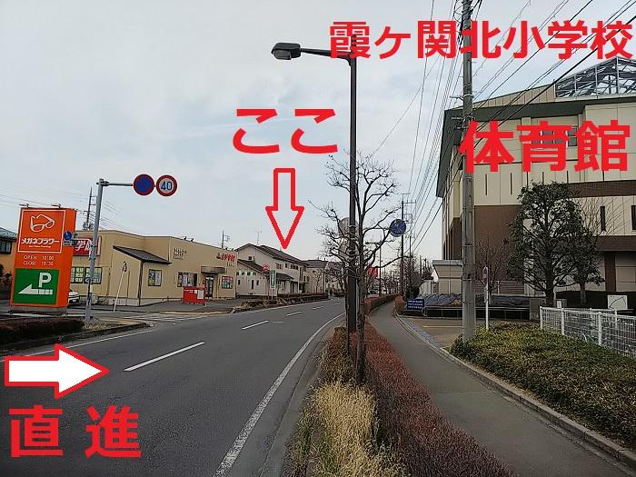 大蔵カイロ川越伊勢原整体院への鶴ヶ島市からの道案内2