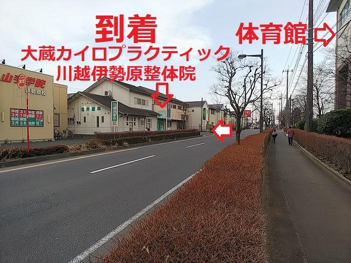 大蔵カイロ川越伊勢原整体院への鶴ヶ島市からの道案内3