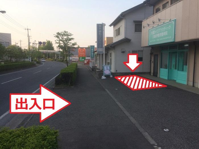 大蔵カイロ川越伊勢原整体院の外観正面駐車場2