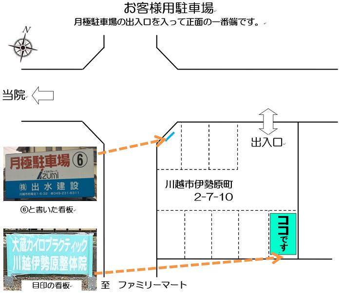 大蔵カイロ川越伊勢原整体院の駐車場見取図2