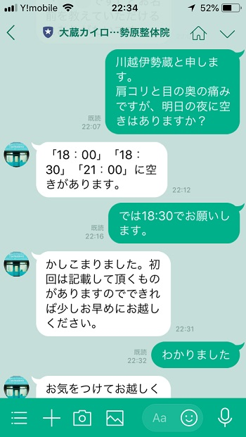 LINE友だち追加の手順5