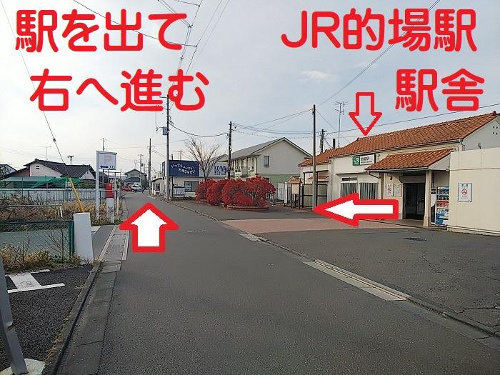 JR的場駅から大蔵カイロプラクティック川越伊勢原整体院へ2