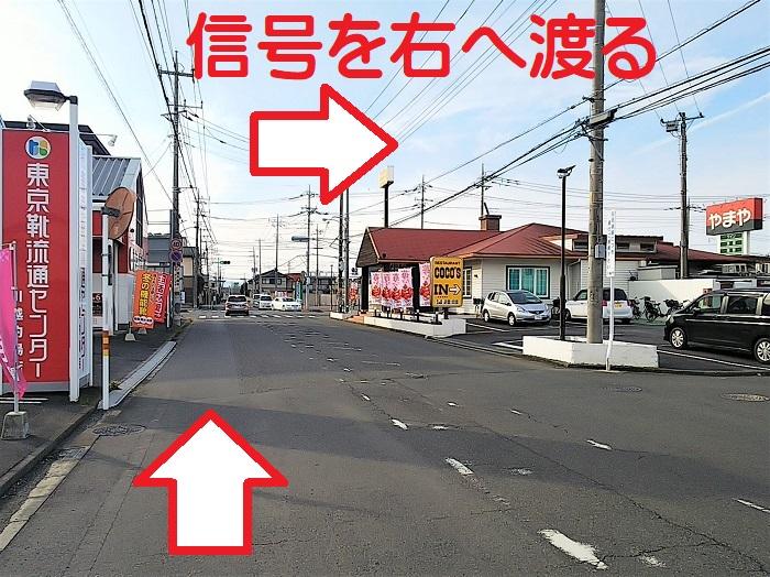 JR的場駅から大蔵カイロプラクティック川越伊勢原整体院へ6