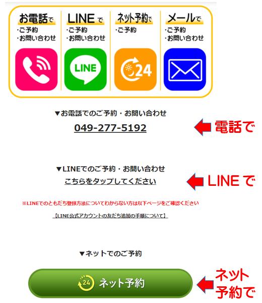 電話、LINE、ネットで予約やお問い合わせ